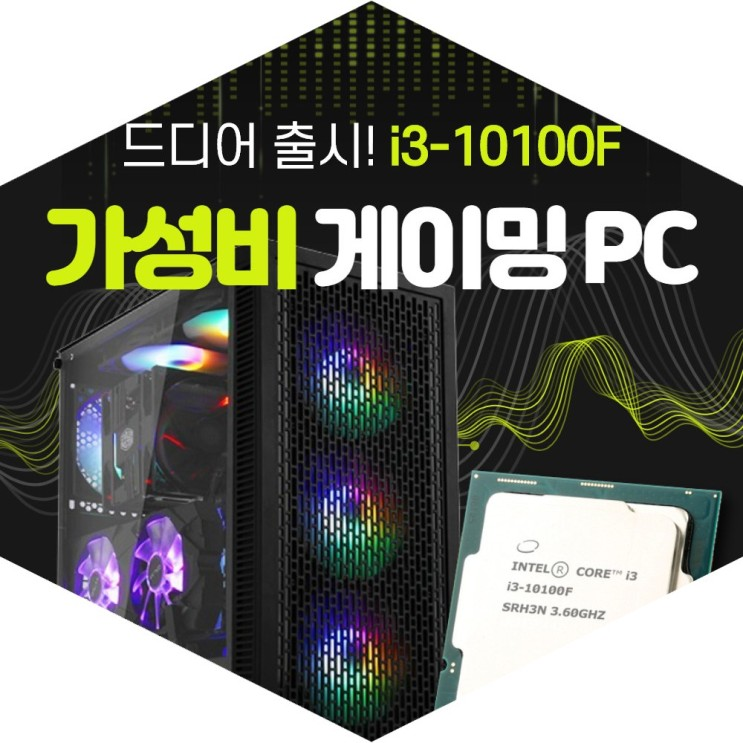 가성비 뛰어난 i3 10100F GTX 1660SUPER 사이버펑크 카카오배그 피파온라인4 롤 컴퓨터, GTX1060 3G 리퍼 좋아요