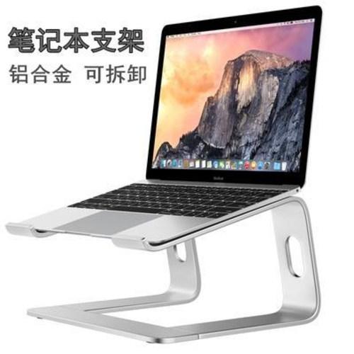 인기 급상승인 맥북 애플노트 방열 브래킷 맥프로 브라켓 컴퓨터 알루미늄 테이블 상판 키높이 경추, 02 그레이[탈부착] ···