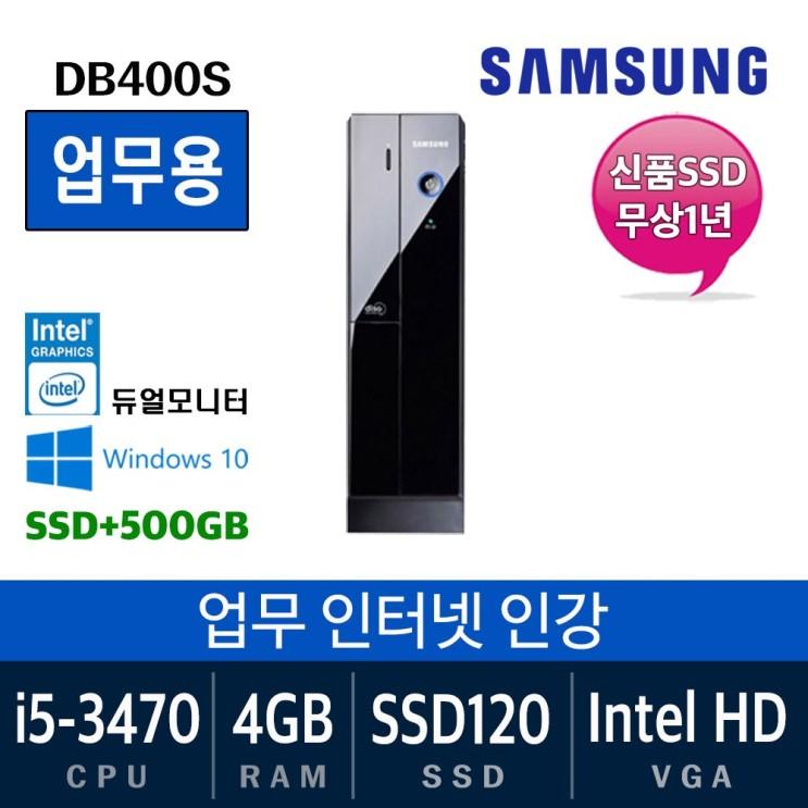 선택고민 해결 삼성전자 가정용 게임용 중고컴퓨터 윈도우10 SSD장착 데스크탑 본체, i5-3470/4G/SSD120+500, 05. 삼성DB400S 추천합니다