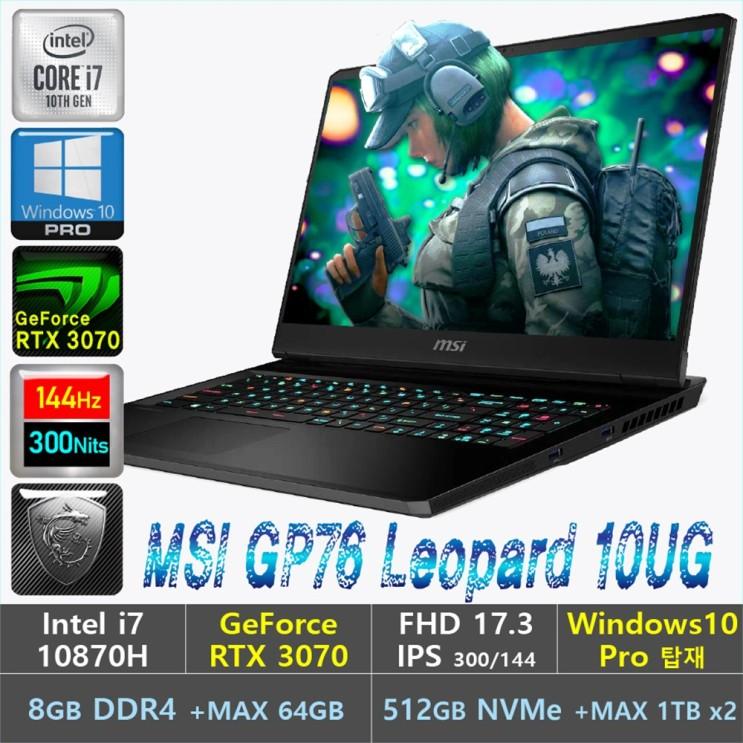 선호도 높은 MSI GP76 Leopard 10UG i7 +Windows10 Pro +RTX 3070, 16GB, SSD 1TB + SSD 1TB, Windows10 Pro 포함