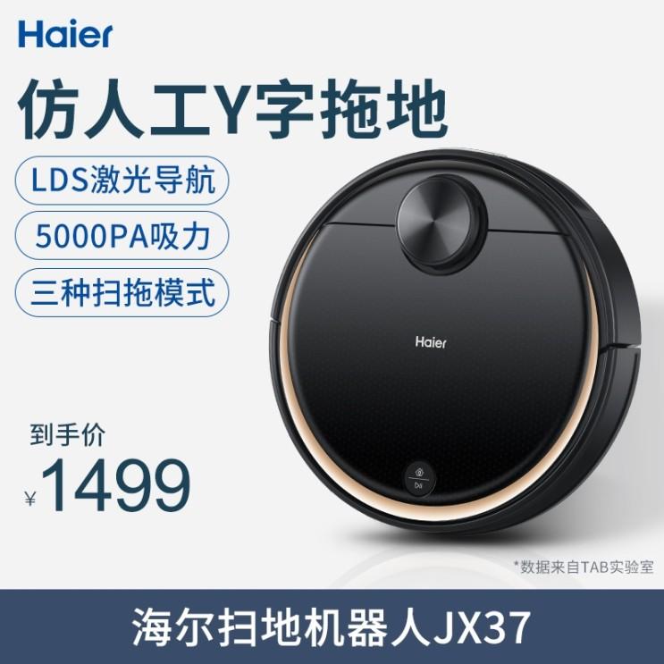 리뷰가 좋은 Haier 청소 로봇 홈 지능형 자동 청소 및 청소 기계 청소 청소 및 진공 청소기로 세 대를 하나로, 검정 ···