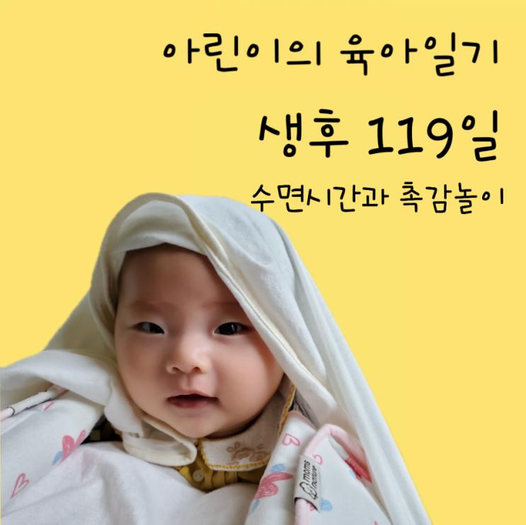 119일차- 잠이 많은 아기, 낮잠을 많이 자요, 수면시간, 낮잠, 밤잠, 촉감놀이 , 주걱놀이