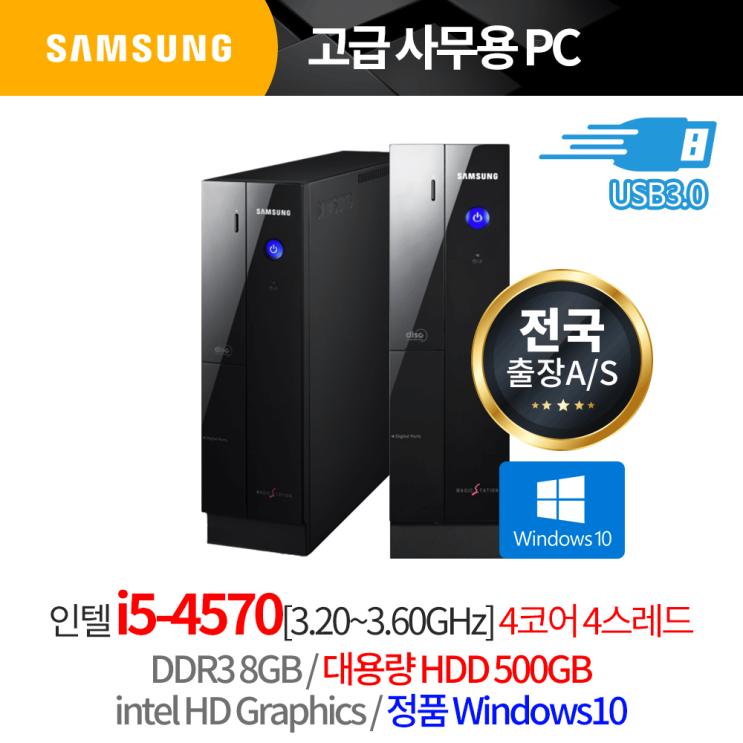 가성비갑 삼성 정품 윈10 i5 최고급 사무용 컴퓨터 본체 PC, 3개월출장AS/삼성슬림/i5 4570/DDR3 8G, HDD500G/윈도우10 /리뉴올PC 추천해요