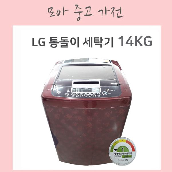 잘나가는 LG 통돌이세탁기 14KG, T1403T1 좋아요
