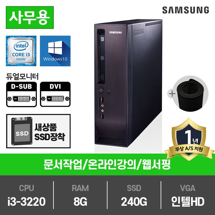 많이 찾는 삼성전자 고급 슬림PC 인텔 3세대 i3 중고컴퓨터 DM300S1A, DM300S1A(인텔i3-3220/램8G/SSD240G/인텔HD/윈10)+장패드, 삼성슬림PC 추천