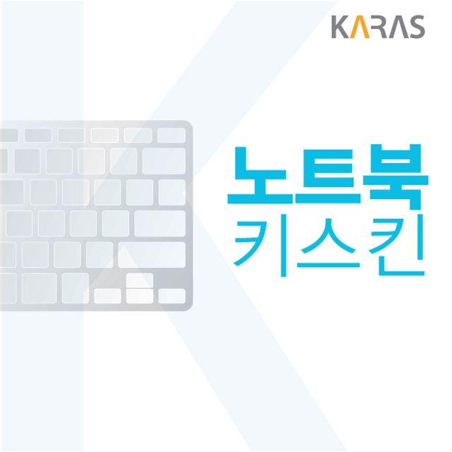 최근 인기있는 삼성 플러스2 자판 이물질방지 실리콘 키덮개 NT550XDA KC58G 노트북키스킨 *B!ust, 1개, -해당 상품 선택- ···