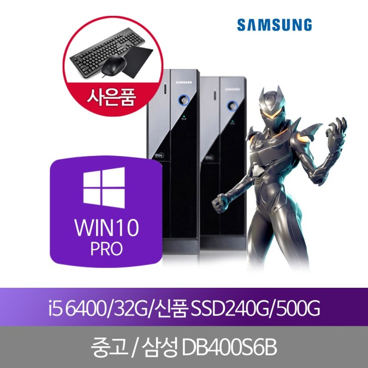 가성비 뛰어난 삼성사무용PC중고 i5 6400 32G SSD240+HDD500 W10PRO, 단품, 단품 좋아요