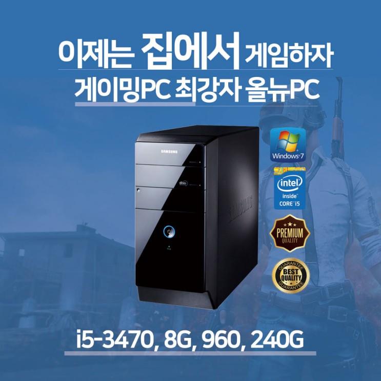 가성비갑 올뉴PC (한정50대) I5-4670 SSD240 16G 1060 9종 게이밍 배틀 오버 기타 최고사양, DB400T2A/i5-3470/8G/SSD240+500G/GTX9