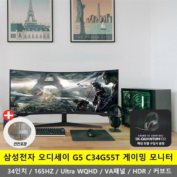 갓성비 좋은 [사은품 게이밍 헤드셋 증정 / 무료 안전포장] 삼성전자 오디세이 G5 C34G55T Ultra WQHD 게이밍 모니터 -K- 좋아요