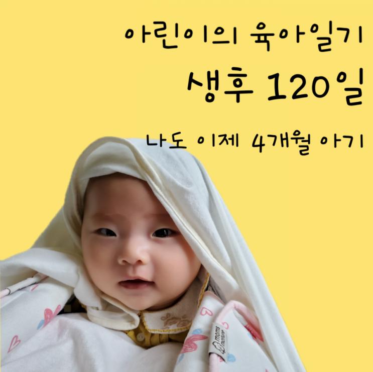 120일-4개월 아기가 되었어요/ 예비맘,예비대디,초보맘,초보대디가 참고했으면 좋겠어요