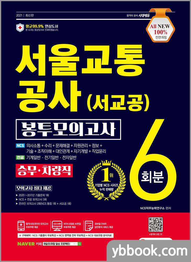 2021 최신판 All-New 서울교통공사 승무.차량직 NCS 봉투모의고사 6회분/시대고시기획