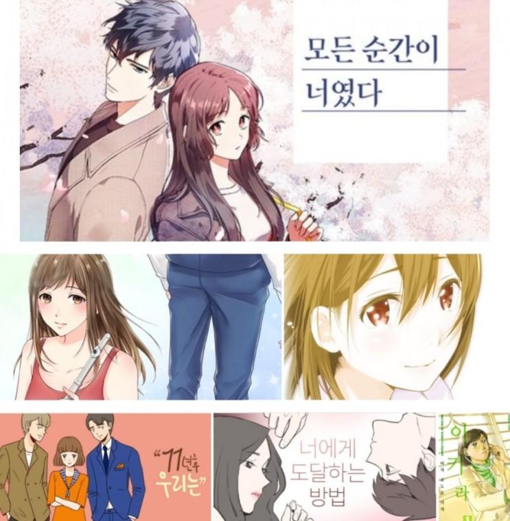 웹툰미리보기 감동적인 로맨스, 드라마 웹툰/만화