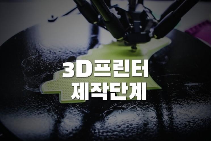 3D프린터 제작 단계와 활용