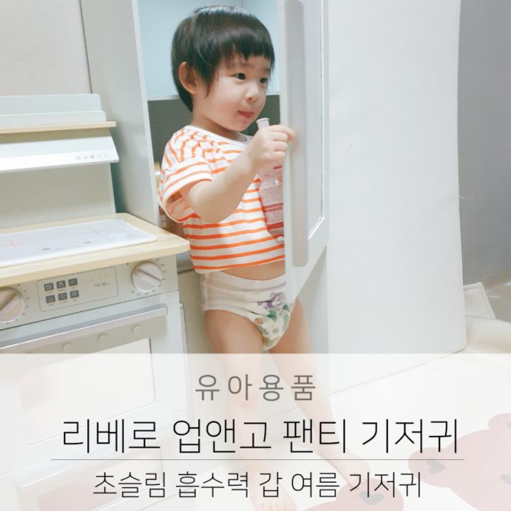 초슬림 리베로 팬티 기저귀 업앤고 6단계,7단계 사이즈 비교