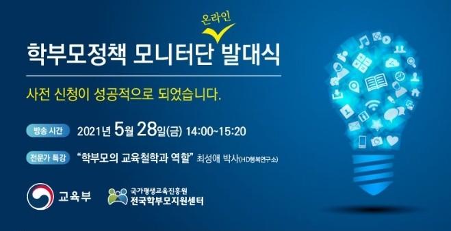 학부모정책 모니터단 온라인 발대식 [교육부]