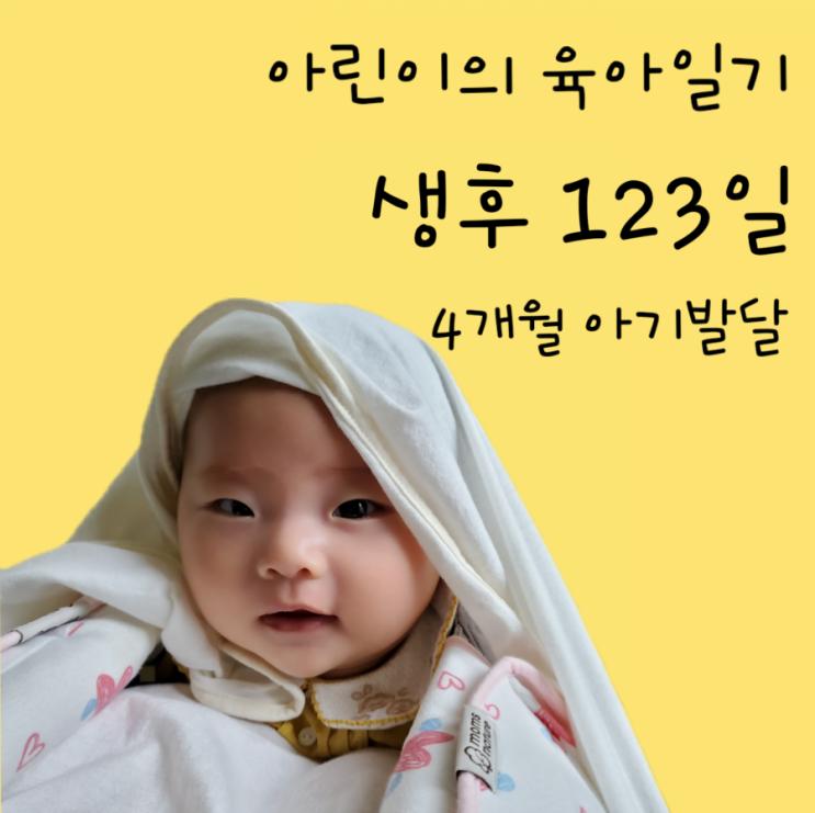 123일-4개월 아기 발달, 대근육발달놀이 , 4개월아기놀이