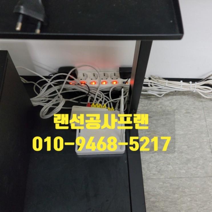 전국 인터넷 랜선공사 깔끔하고 저렴하게 시공 랜선공사프랜