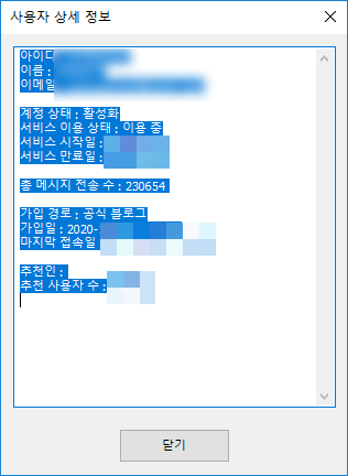 JiksTalkManager 메시지 전송 수 20만건 돌파 회원님:) !