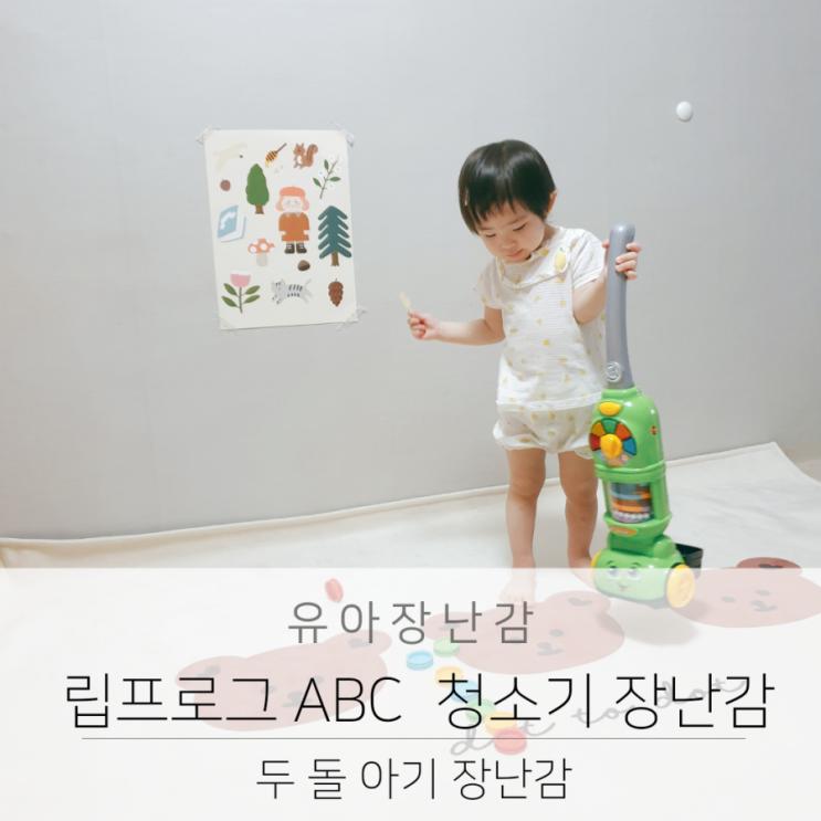 두 돌 아기 장난감 립프로그 ABC 청소기 장난감