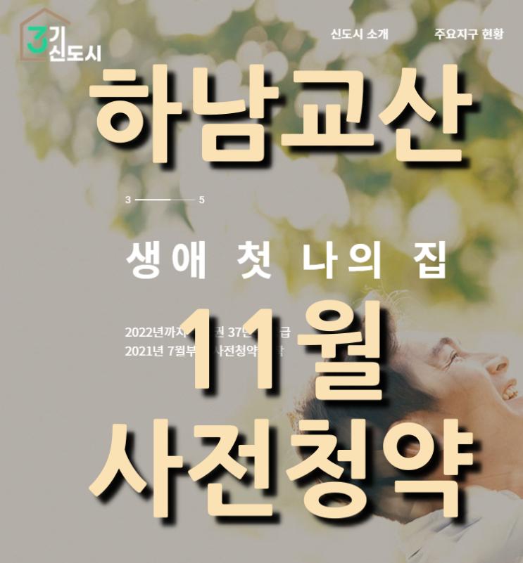 3기신도시 하남교산 사전청약 11월예정