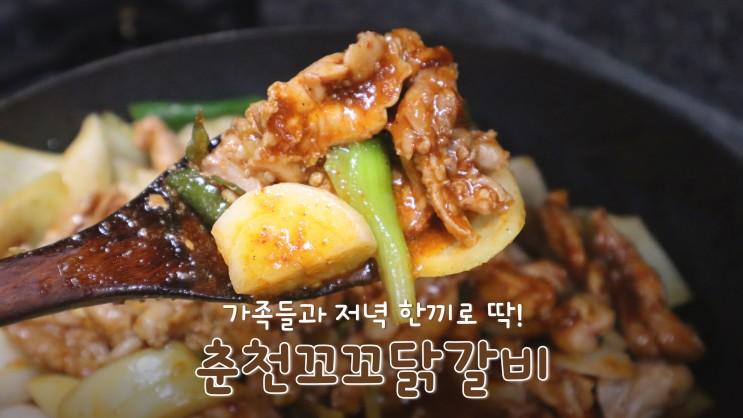 오독오독 '춘천꼬꼬닭갈비 닭목살'로 가족들과 저녁 한끼 해결