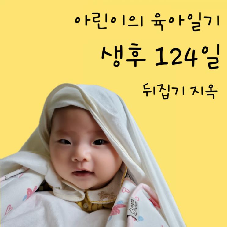 124일-뒤집기 지옥, 4개월아기 발달, 거울놀이