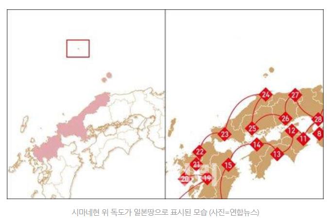 [오늘일기] 도쿄올림픽 성화 봉송 코스 소개 지도에 독도는 일본땅 표기