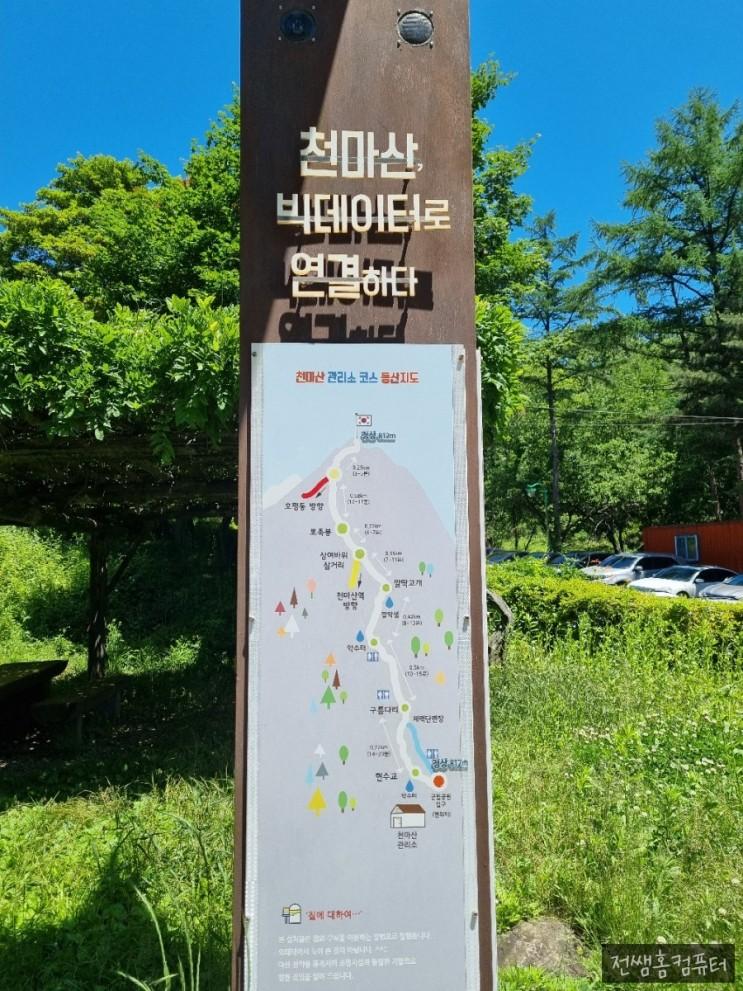 천마산 등산 코스 /관리소코스 [남양주 천마산 국립공원] 가족등반~!!