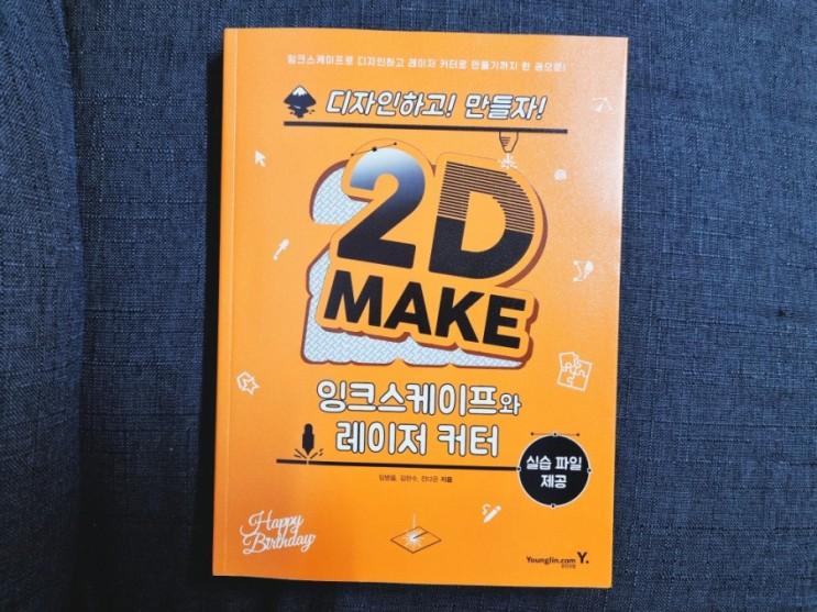 잉크스케이프와 레이저 커터_2D make: 디자인하고 만들기! [서평]