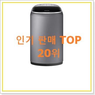 인기있는 삼성아기사랑세탁기 선택 베스트 랭킹 TOP 20위
