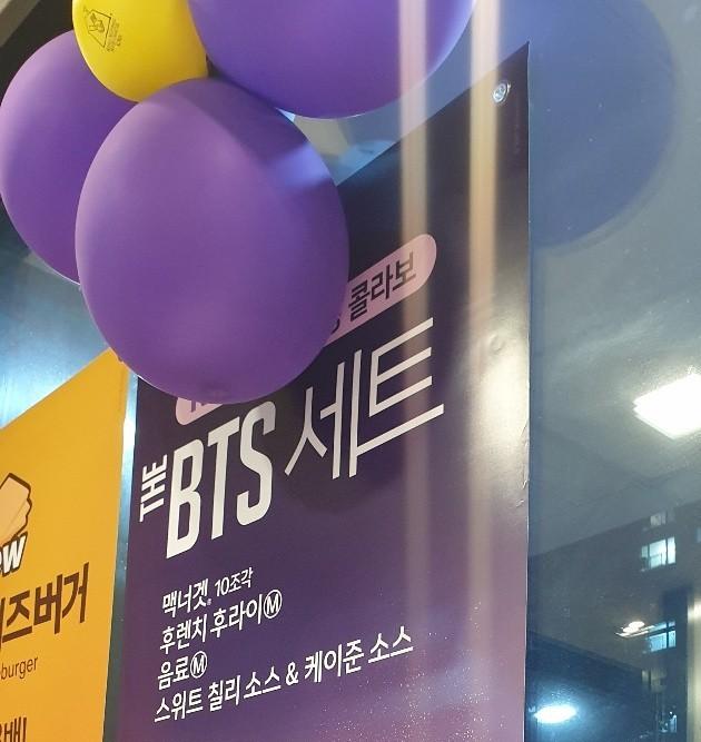 맥도날드 BTS meal BTS세트