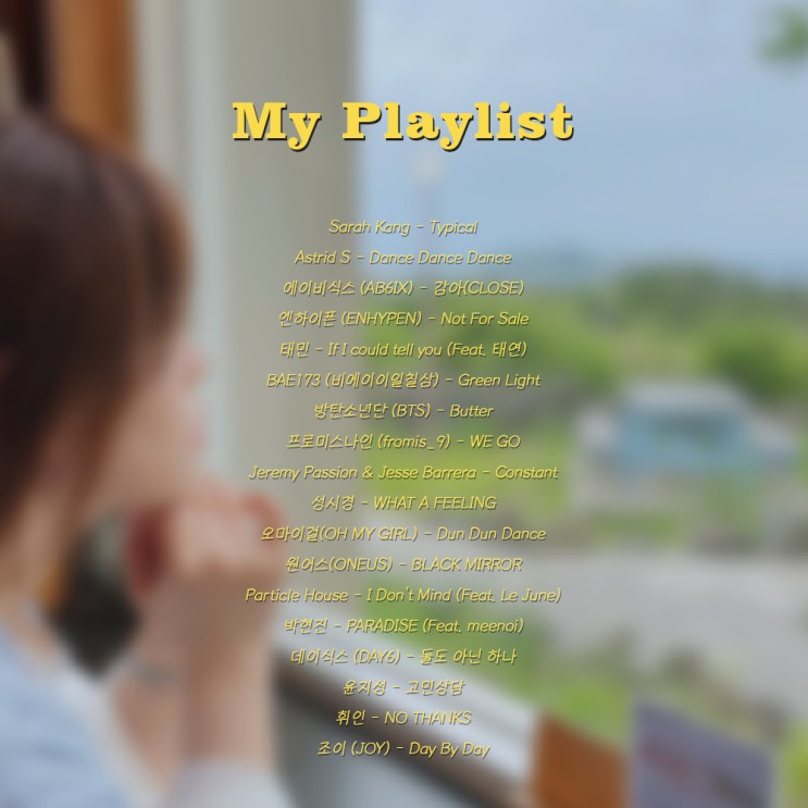 2021년 4-5월 추천곡 플레이리스트  (+유튜브 링크/가사)