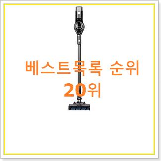후기대박 lg청소기 제품 인기 판매 랭킹 20위