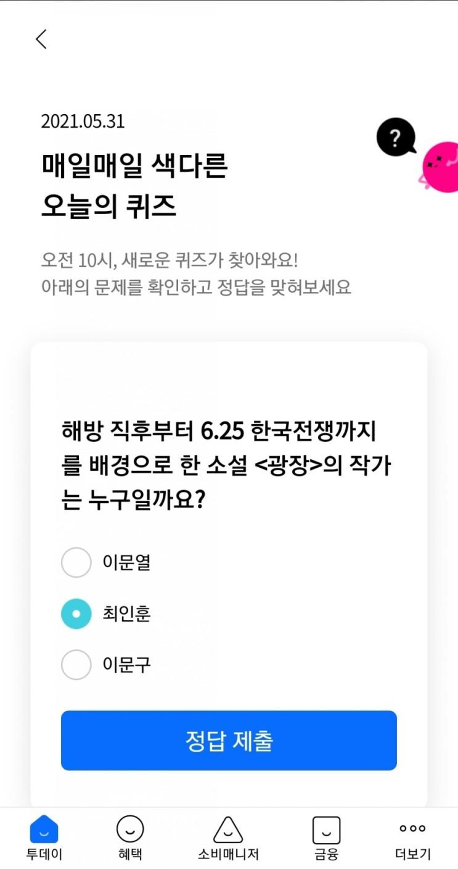 2021.05.31 매일매일 색다른 오늘의 퀴즈 해방 직후부터 6.25 한국전쟁까지를 배경으로 한 소설 <광장>의 작가는 누구일까요?