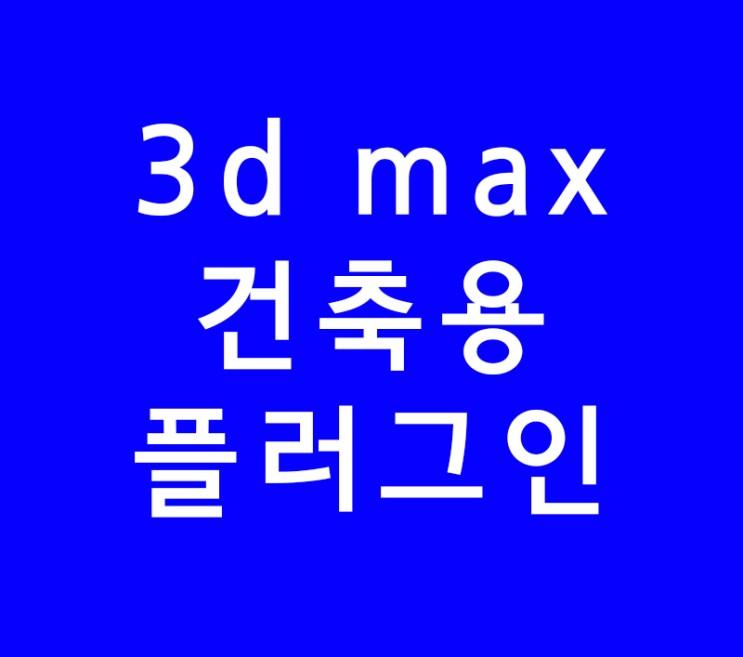3ds max 3d맥스 건축실내인테리어용 플러그인