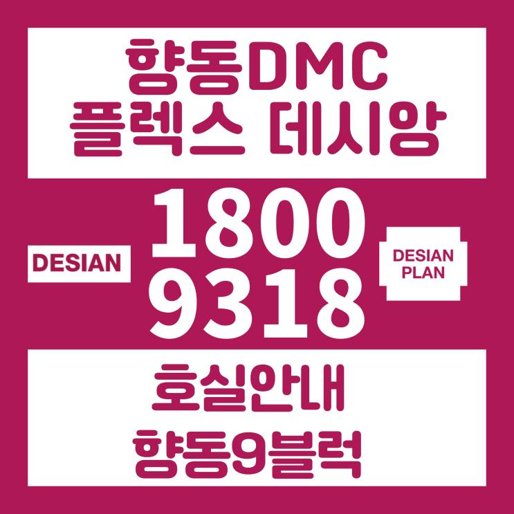 향동 DMC 플렉스 데시앙 차원이 다른 혁신의 지식산업센터