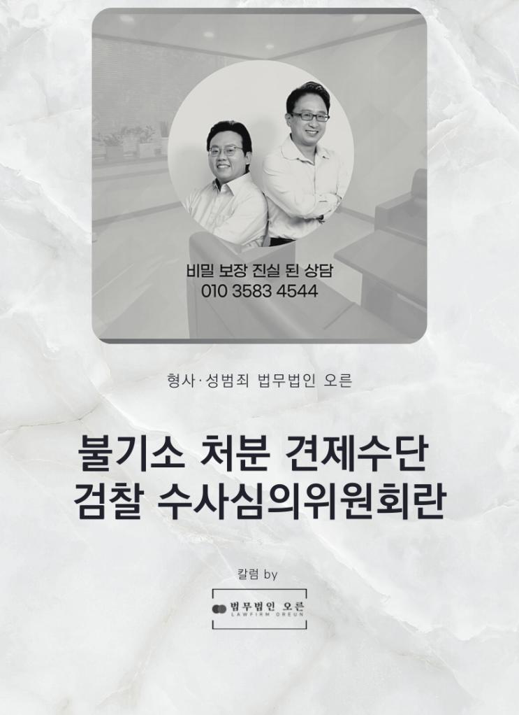 불기소 처분 견제수단 ,검찰 수사심의위원회란