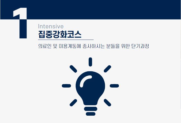 조앤미 디자인 아카데미의 특별한 교육과정 소개