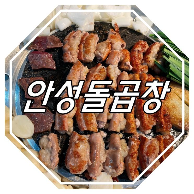 안성 아양동 소곱창 맛집 : 안성돌곱창