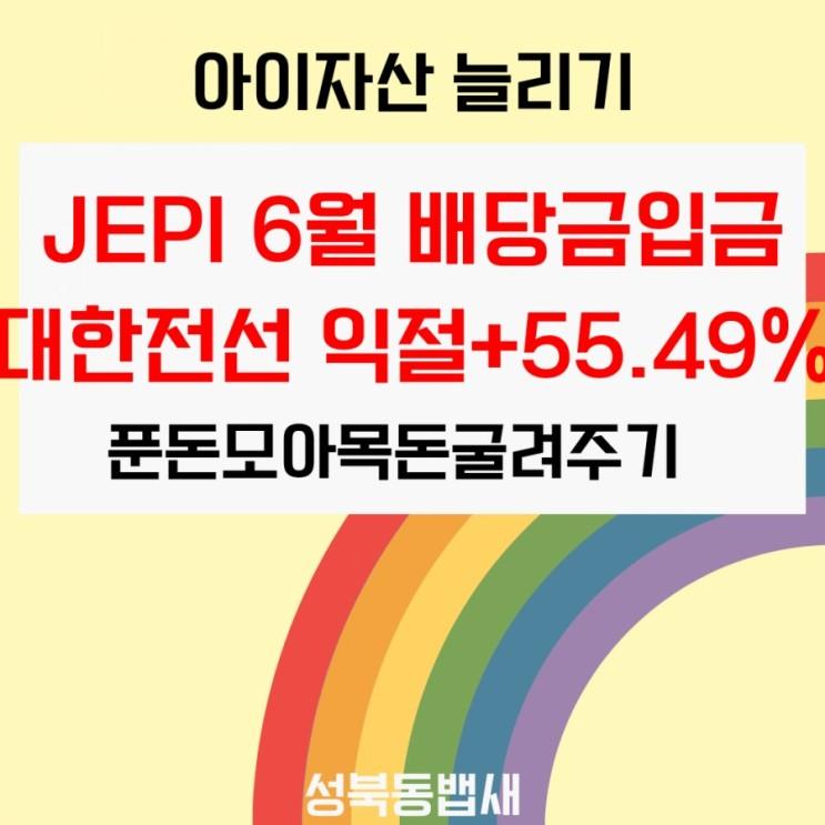 [아이주식]고배당,월배당주식 JEPI배당,대한전선 익절+55.49%(ft,푼돈모아목돈)