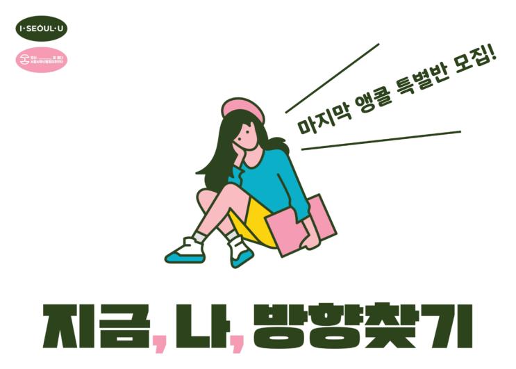 취준생이라면 알아야 할 서울시 청년활동지원센터의 지금, 나, 방향찾기