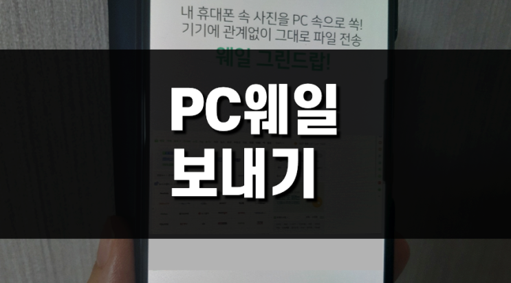 PC 웨일로 보내기 네이버 그린드랍 사용법