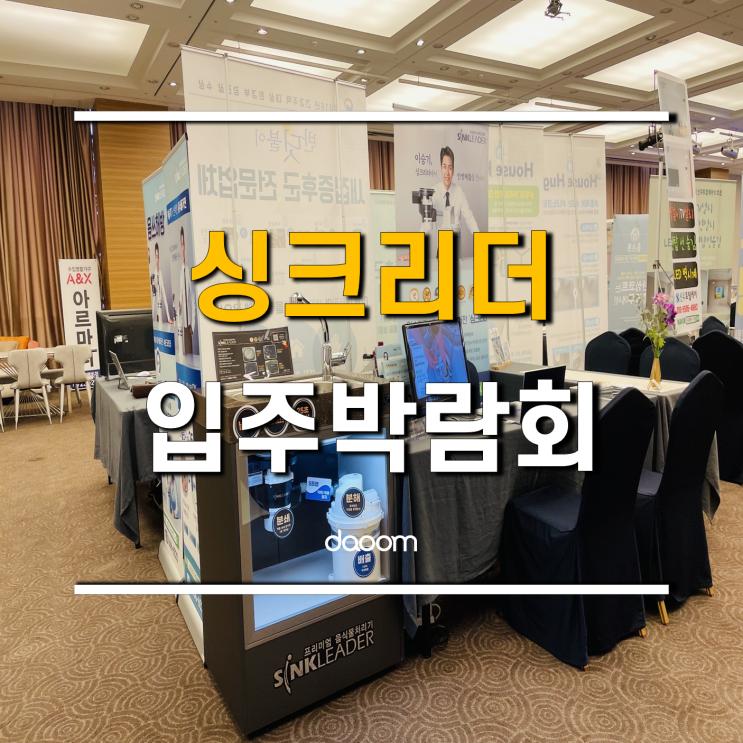 이승기 싱크리더 순천 조례 골드클래스 입주 박람회