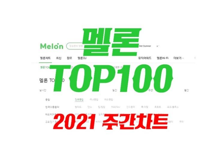 멜론차트 TOP100 (2021년 6월 둘째주) [멜론, MELON, 음원차트순위, 최신가요TOP100, 멜론차트순위, 노래순위]