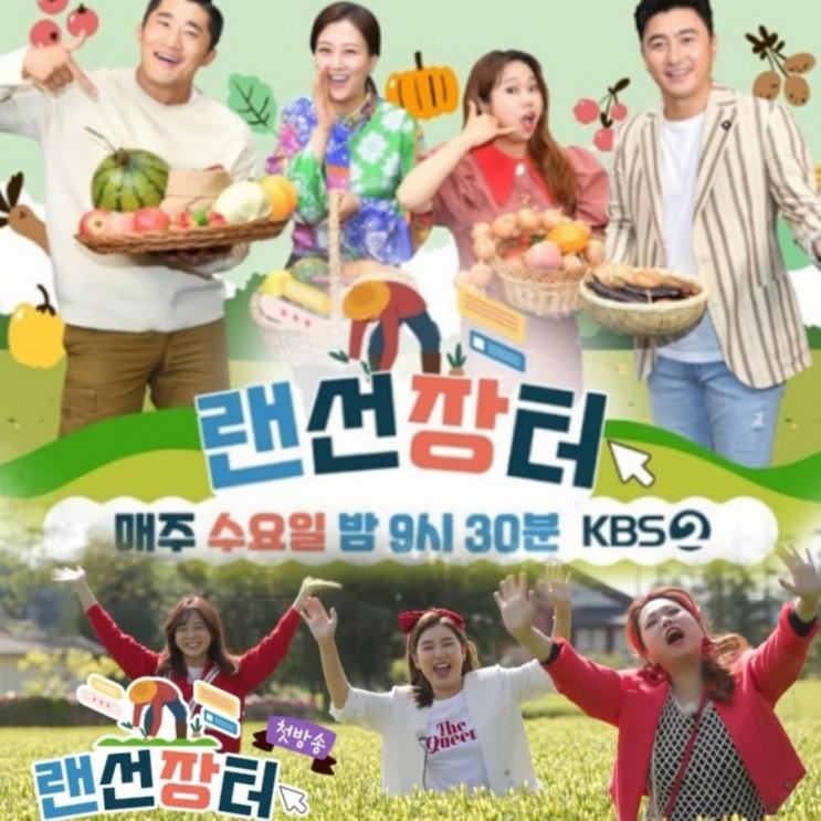 KBS2수목드라마 대박부동산 후속 수요예능 랜선장터 출연진 및 첫번째게스트 정보