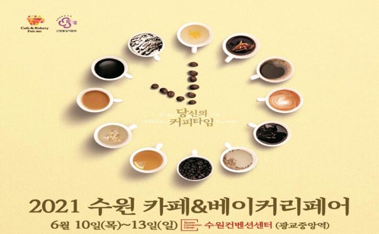 2021 수원 카페&베이커리페어 관람일정,사전등록,입장권,이벤트 등 총정리