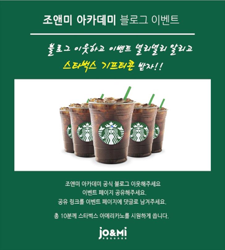 [마감]조앤미 디자인 아카데미 블로그 이벤트 / 스벅이벤트 / 스벅기프티콘