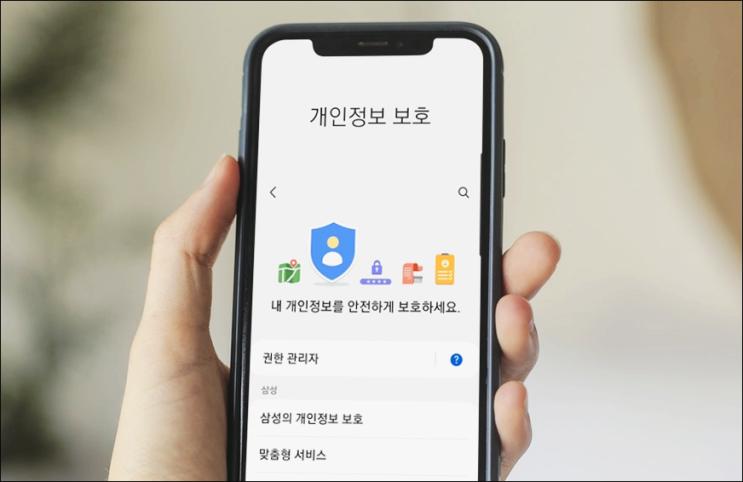 휴대폰 개인 정보 보호 설정하고 위치 추적 피하기