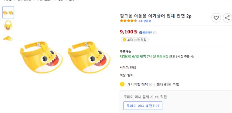 핑크퐁 아동용 아기상어 입체 썬캡 2p