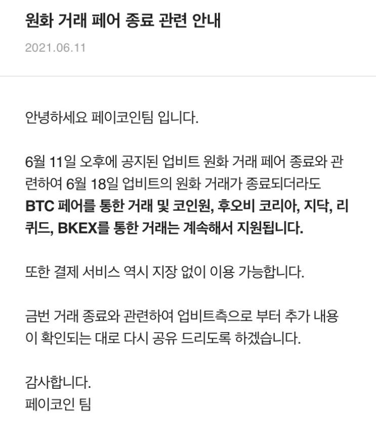 업비트 페이코인 원화마켓 상장폐지 관련 페이코인팀 공지사항